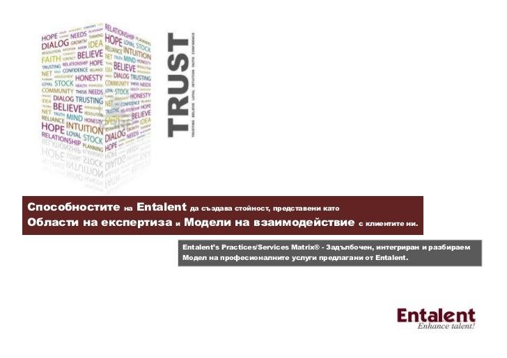 Способностите на Entalent да създава стойност, представени катоОбласти на експертиза и Модели на взаимодействие           ...