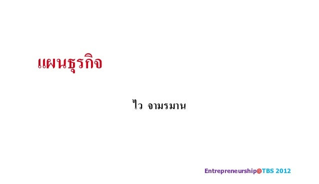 แผนธุรกิจ            ไว จามรมาน                         Entrepreneurship@TBS 2012