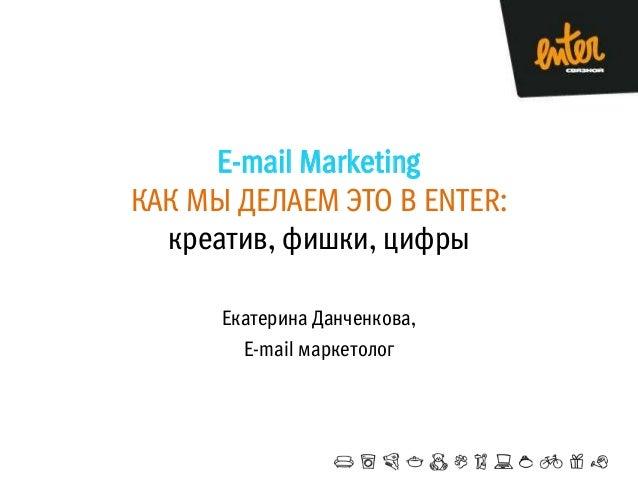 Email Marketing. Как мы делаем это в Enter. креатив, фишки, цифры - MailingDay 2014