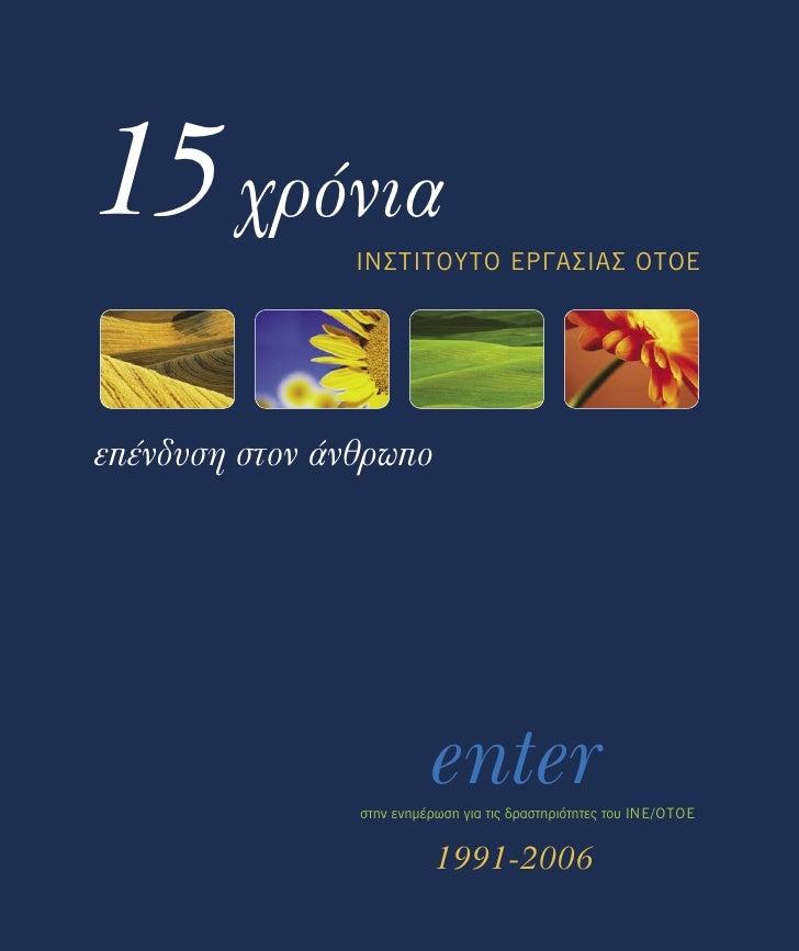 Enter2006