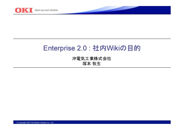 Enterprise 2.0 : 社内Wikiの目的                                                    沖電気工業株式会社                                   ...