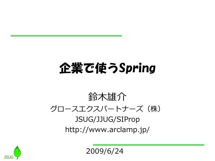 企業におけるSpring@日本springユーザー会20090624