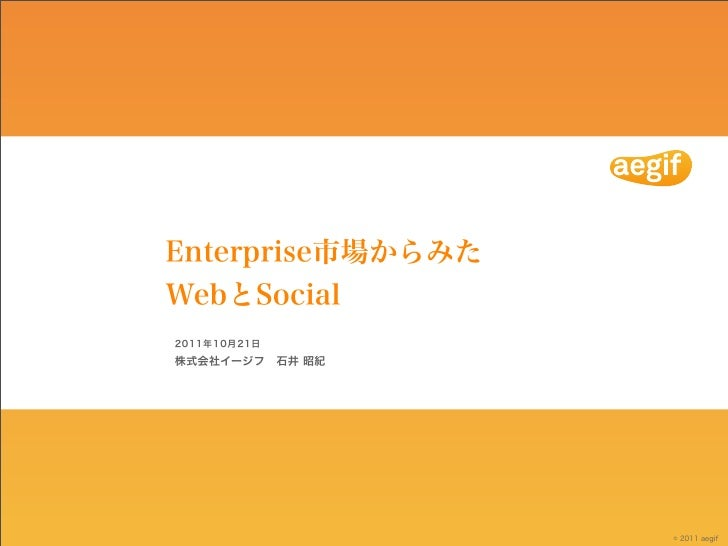 Enterprise and social (Japanese)