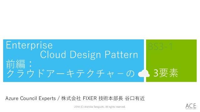 Enterprise Cloud Design Pattern 前編:クラウドアーキテクチャ-の3要素