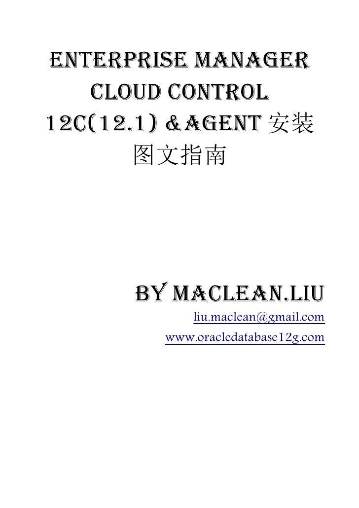 Enterprise Manager   Cloud Control12c(12.1) &Agent 安装       图文指南      by Maclean.liu            liu.maclean@gmail.com     ...