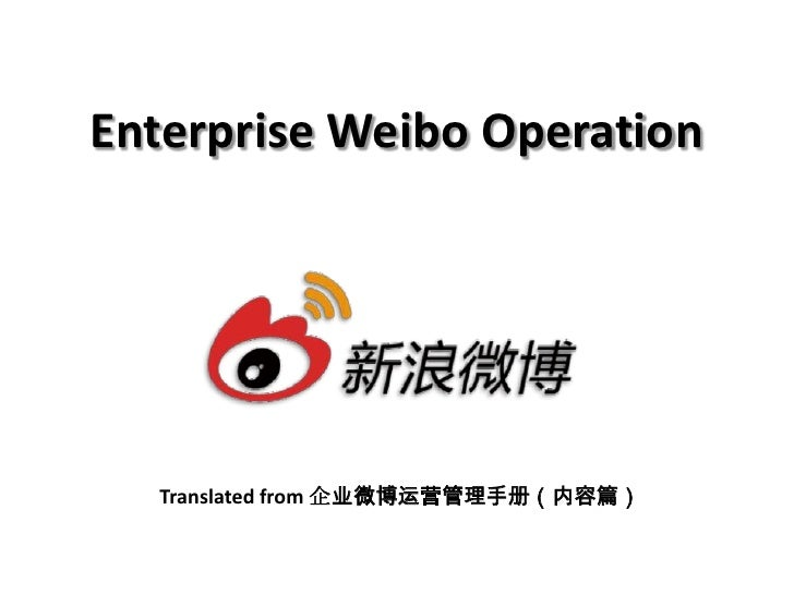 Enterprise Weibo Operation
