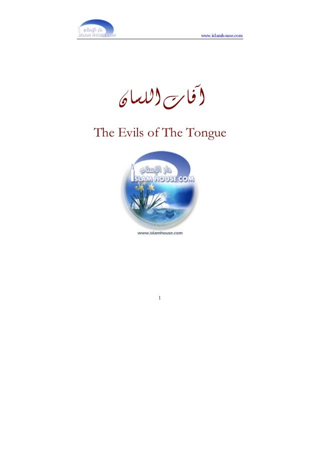 www.islamhouse.com 1 ‫ﺍﻟﻠﺴﺎﻥ‬‫ﺁﻓﺎﺕ‬ The Evils of The Tongue
