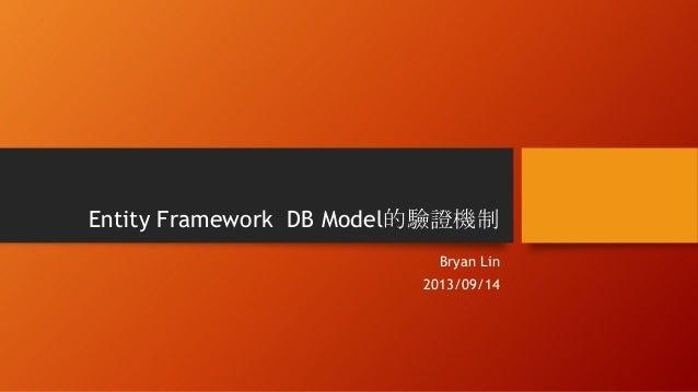 Entity framework db model的驗證機制 20130914