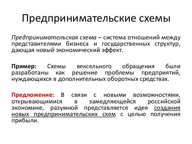 Пример: Схемы вексельного