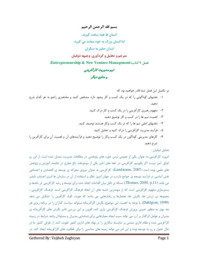 Entrepreneurship & new venture management(vajiheh zoghiyan)