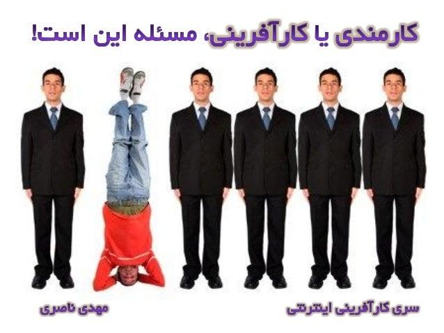 about.me/mahdi.nasseri  18