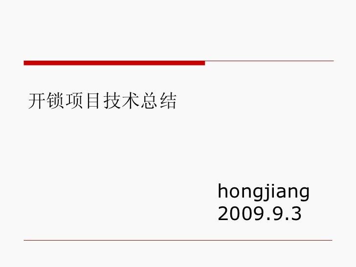 开锁项目技术总结           hongjiang           2009.9.3