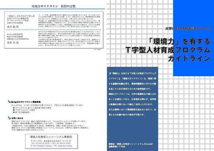 Environmental Ability Guideline Pamphlet (Japanese ver.)