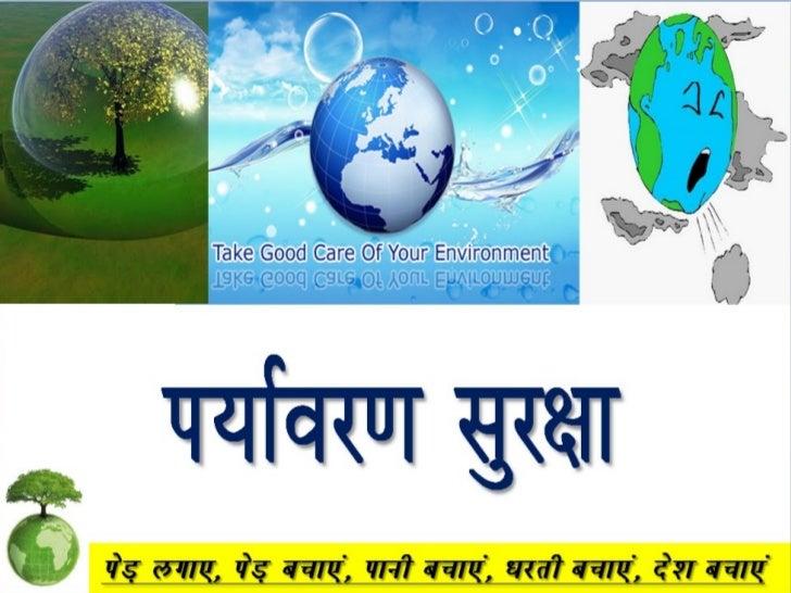 environment safety training hindi   anjali
