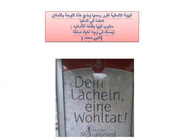 Environnement notre prophète sidna mohammed (1) (1) (1)