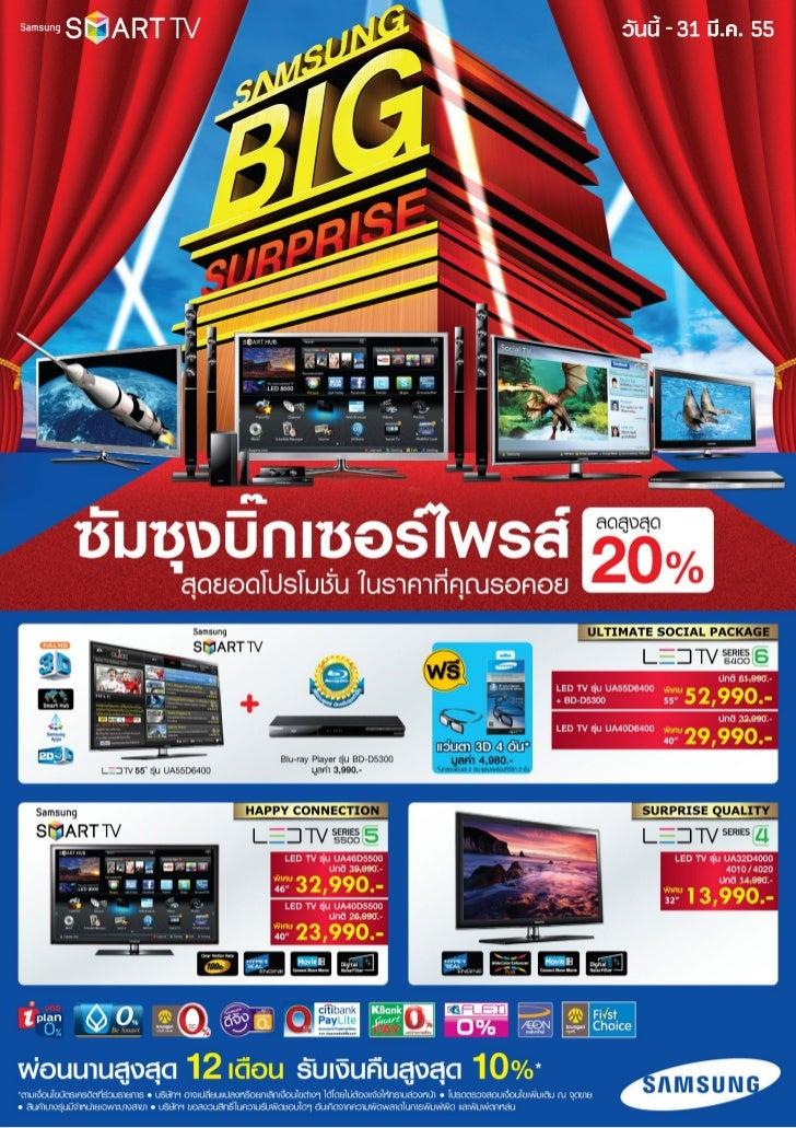 โบรชัวร์ Samsung big surprise 2012