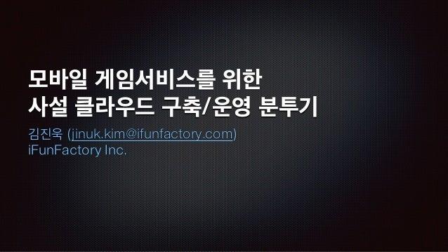 NDC14 모바일 게임서비스를 위한 사설 클라우드 구축/운영 분투기