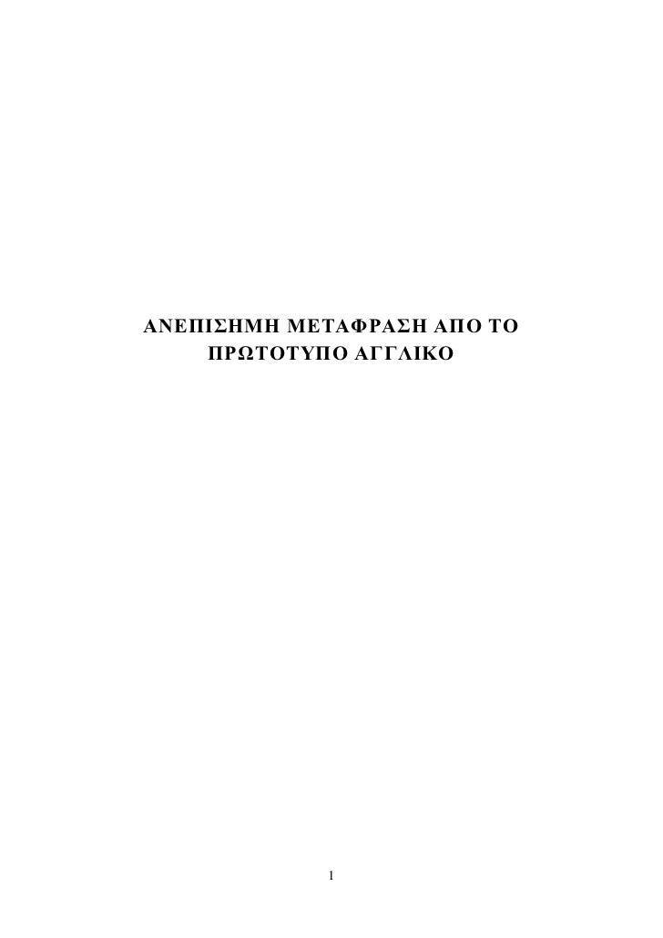 ΑΝΕΠΙΗΜΗ ΜΕΣΑΦΡΑΗ ΑΠΟ ΣΟ    ΠΡΩΣΟΣΤΠΟ ΑΓΓΛΙΚΟ            1