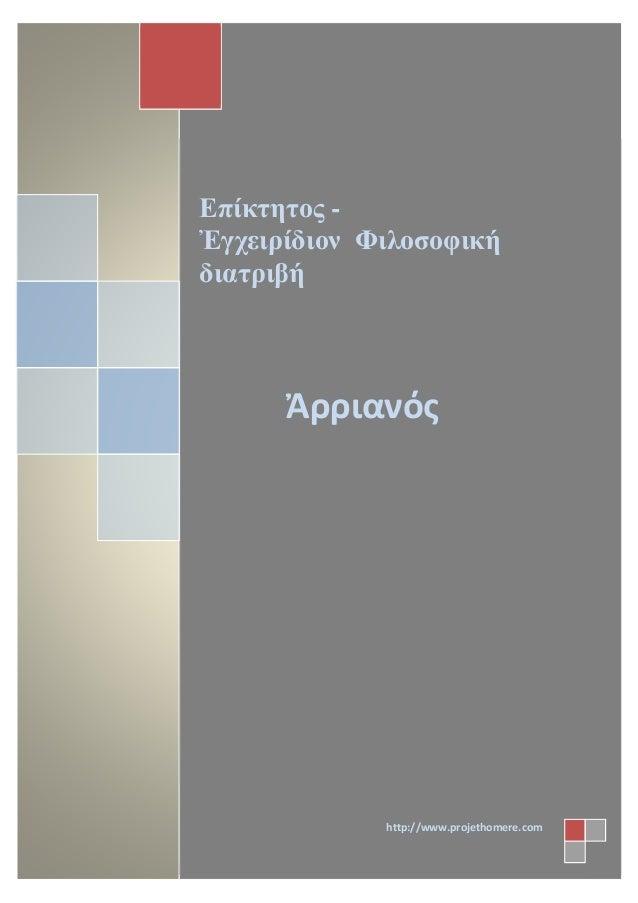 Επίκτητος -  Ἀρριανός- http://www.projethomere.com