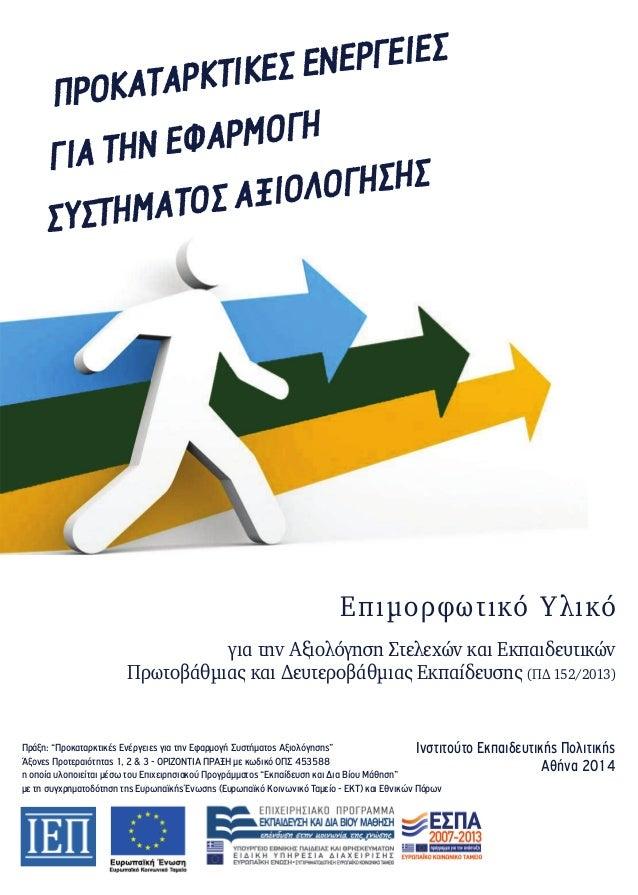Επιμορφωτικό Υλικό για την Αξιολόγηση Στελεχών και Εκπαιδευτικών Πρωτοβάθμιας και ∆ευτεροβάθμιας Εκπαίδευσης (Π∆ 152/2013)...