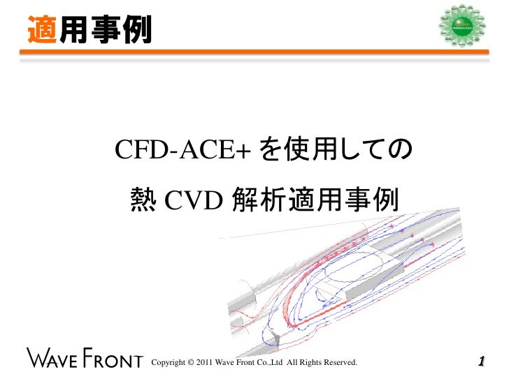 適用事例  CFD-ACE+ を使用しての   熱 CVD 解析適用事例   Copyright © 2011 Wave Front Co.,Ltd All Rights Reserved.   1