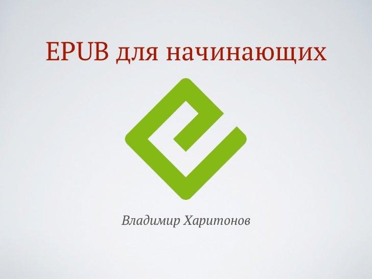 Epub для начинающих