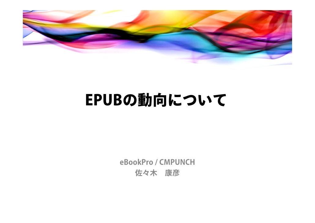 20120726_openend_ebookpro_mediverse_sasaki