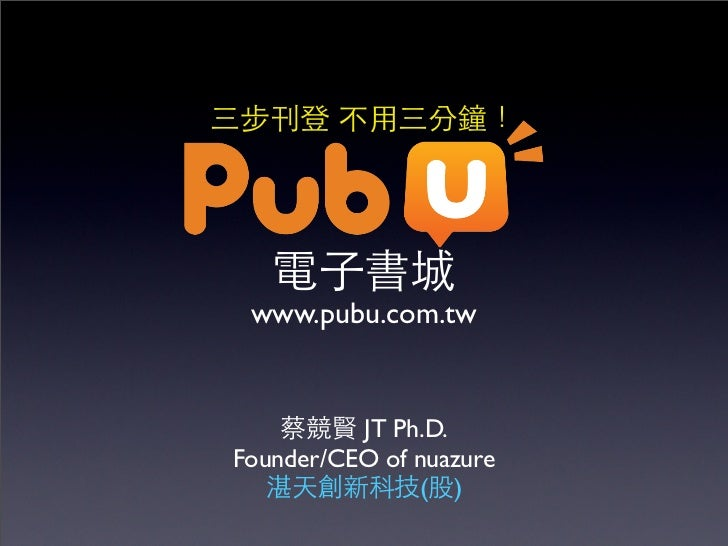 www.pubu.com.tw             JT Ph.D. Founder/CEO of nuazure                ( )