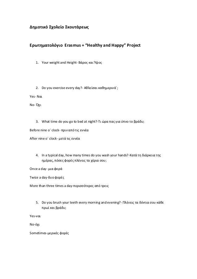 """Δημοτικό Σχολείο Σκουτάρεως Ερωτηματολόγιο Erasmus + """"Healthy and Happy"""" Project 1. Your weight and Height- Βάρος και Ύψος..."""