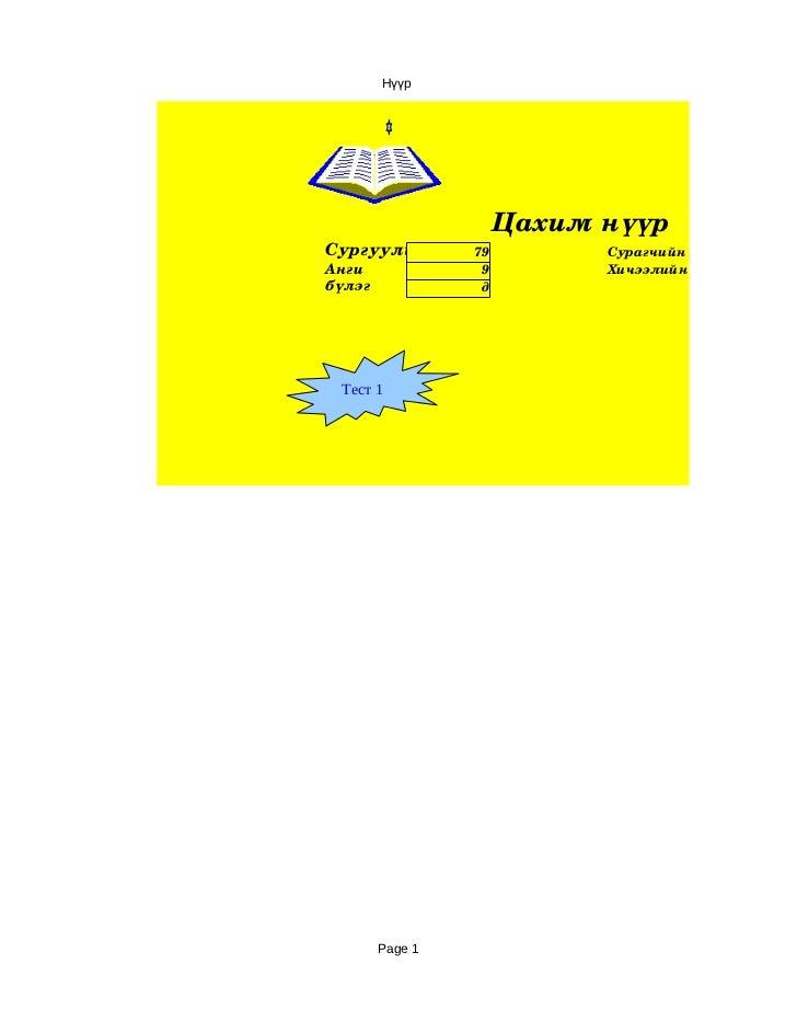 Нүүр                       ЦахимнүүрСургууль         79         СурагчийннэрАнги              9         Хичээлийнсэ...