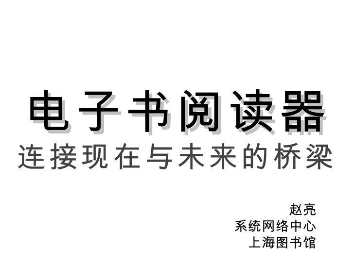 电子书阅读器 连接现在与未来的桥梁 赵亮 系统网络中心 上海图书馆
