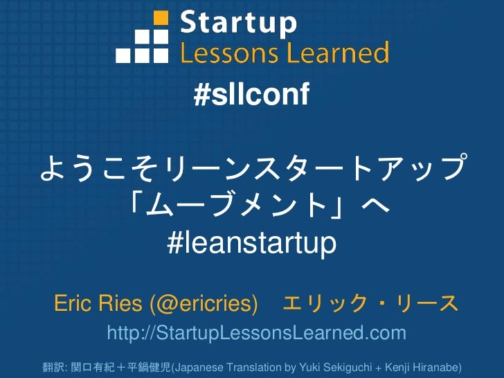 #sllconfようこそリーンスタートアップ  「ムーブメント」へ    #leanstartup Eric Ries (@ericries) エリック・リース          http://StartupLessonsLearned.com...
