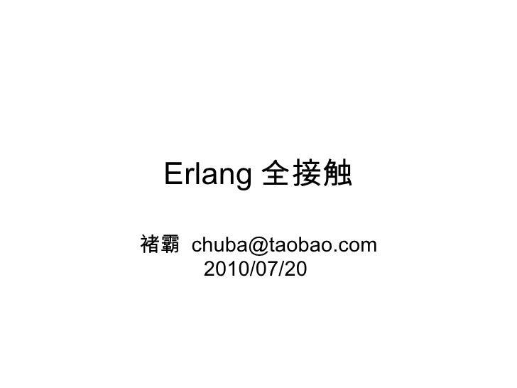 Erlang 全接触 褚霸  [email_address] 2010/07/20