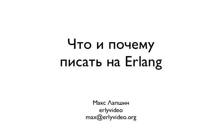 Что и почемуписать на Erlang      Макс Лапшин        erlyvideo    max@erlyvideo.org