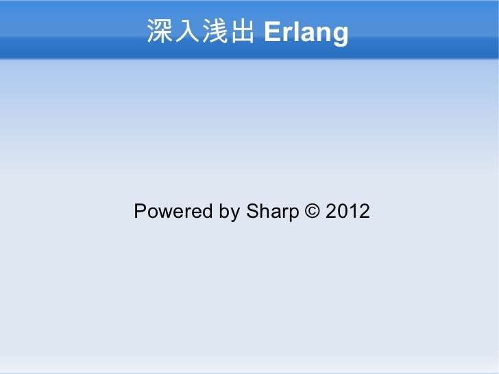 深入浅出Erlang Powered by Sharp © 2012