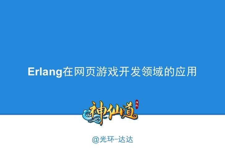 Erlang在网页游戏开发领域的应用      @光环-达达