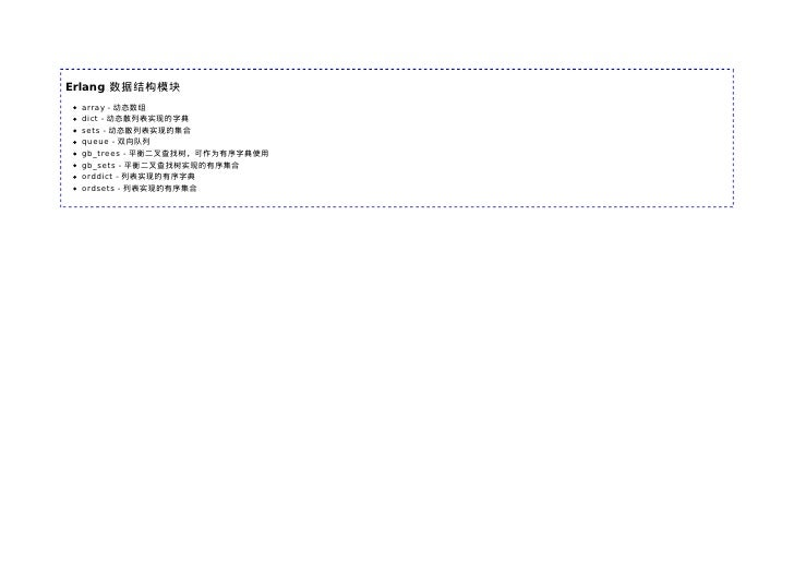 Erlang 数据结构模块 array - 动态数组 dict - 动态散列表实现的字典 sets - 动态散列表实现的集合 queue - 双向队列 gb_trees - 平衡二叉查找树,可作为有序字典使用 gb_sets - 平衡二叉查找树...