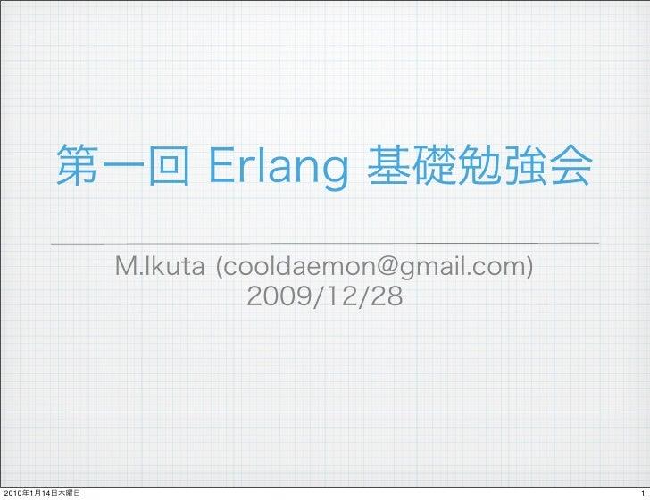 Basic Study for Erlang #1