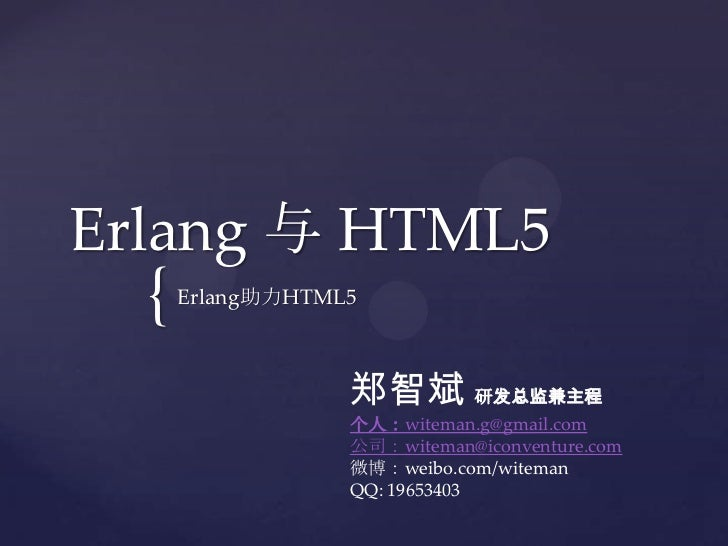 Erlang 与 HTML5  {   Erlang助力HTML5                  郑智斌 研发总监兼主程                  个人:witeman.g@gmail.com                  公司...
