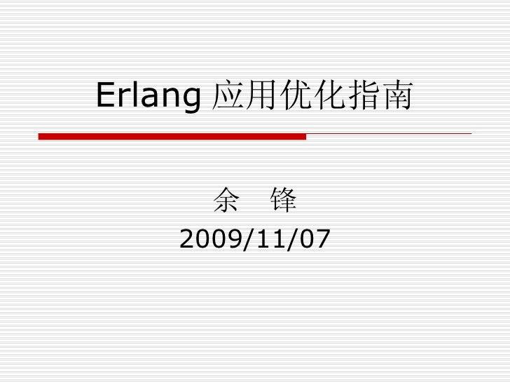Erlang 应用优化指南 余  锋 2009/11/07