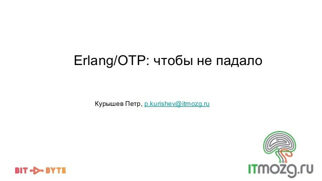 Erlang/OTP: чтобы не падало Курышев Петр, p.kurishev@itmozg.ru