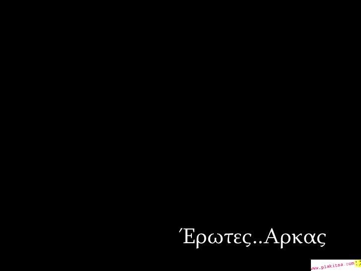 erotes_arkas
