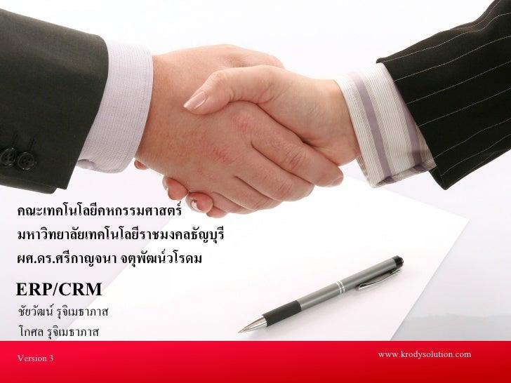 ERP CRM for Texttile SME