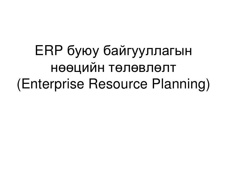 ERP буюу байгууллагын нөөцийн төлөвлөлт(Enterprise Resource Planning) <br />