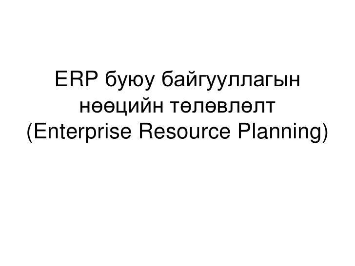 Erp Lecture