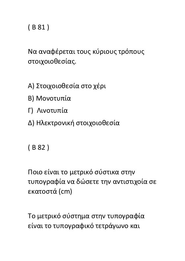 ( B 81 )Να αναφζρεται τουσ κφριουσ τρόπουσςτοιχοιοκεςίασ.Α) Στοιχοιοκεςία ςτο χζριΒ) ΜονοτυπίαΓ) ΛινοτυπίαΔ) Ηλεκτρονικι ς...