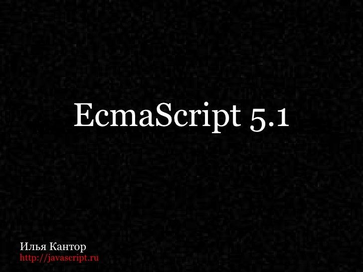 EcmaScript5.1<br />MASTERING NAMESPACES!<br />Илья Кантор<br />http://javascript.ru<br />