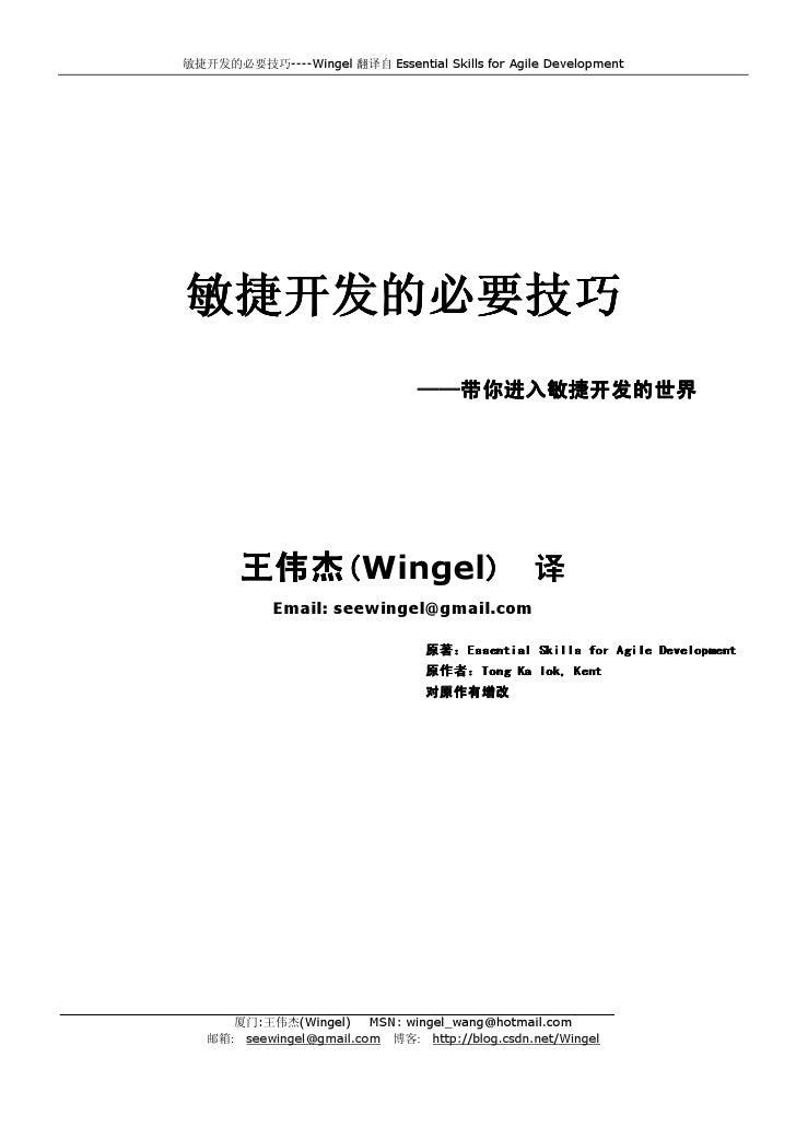 敏捷开发的必要技巧----Wingel 翻译自 Essential Skills for Agile Development敏捷开发的必要技巧                                ——带你进入敏捷开发的        ...