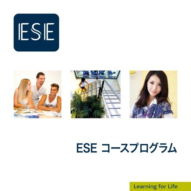ESE Japanese e-brochure-2013