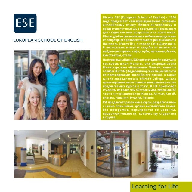 Школа ESE (European School of English) с 1996года предлагает квалифицированное обучениеанглийскому языку, бизнес-английско...